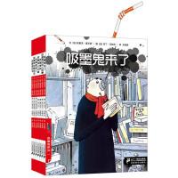 吸墨鬼系列(共七册)―― 一根神奇的吸管,让你从此爱上阅读,郑迪蔚 译