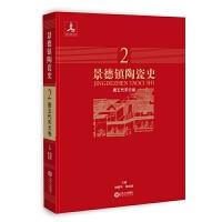 景德镇陶瓷史:唐五代宋元卷