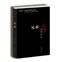 兄弟 余华 作家出版社【正版书】
