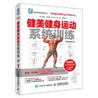健美健身运动系统训练 【美】尼克・伊万斯(Nick Evans) 9787115420077 人民邮电出版社【直发】 达