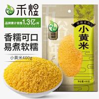 禾煜 小黄米 400g/袋 粗粮小黄米 农家特产小黄米 小米 熬粥小黄米