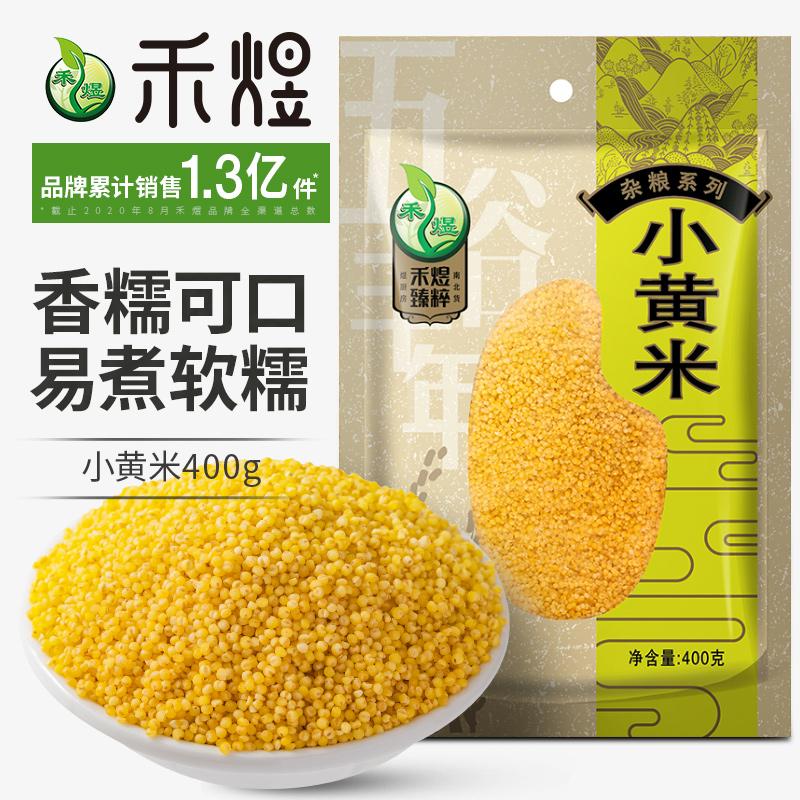 禾煜 小黄米 400g/袋 粗粮小黄米 农家特产小黄米 小米 熬粥小黄米年年有煜,年货礼盒就选禾煜