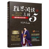雅思阅读真经5 刘洪波 中国人民大学出版社 ISBN号:9787300233468