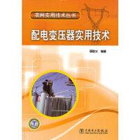 农网实用技术丛书 配电变压器实用技术国智文著9787512314986中国电力出版社
