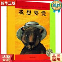 海豚绘本花园:我想要爱(精) 克莱尔・克雷芒 上海文化出版社 9787553509228 新华正版 全国85%城市次日