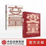 变量何帆看见中国社会小趋势+变量2:推演中国经济基本盘(套装共2册) 看见中国社会小趋势 何帆