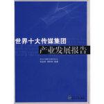 世界十大传媒集团产业发展报告武汉大学媒体发展研究中心,张金海,梅明丽武汉大学出版社9787307059023