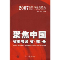 [二手旧书9成新]聚焦中国省委书记省(部)长――2007亲民与务实镜头 英姿,虹霓 9787802085787 人民日