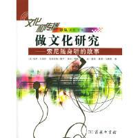 做文化研究―索尼随身听的故事 周宪 商务印书馆 9787100037488