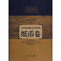 中国珍稀钱币图典・纸币卷