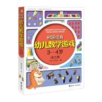 韩国经典幼儿数学游戏3―4岁(全三册)套装