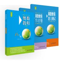奥数教程八年级(第七版)套装(教程+能力测试+学习手册全3册)