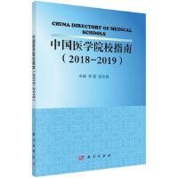 中国医学院校指南(2018-2019)