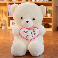 维莱 大号泰迪熊抱枕公仔毛绒玩具熊布娃娃抱抱熊七夕情人节生日礼物女 米色天天好心情 60cm