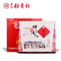 【CHina Time-honored Brand中华老字号1895年】北京稻香村糕点礼盒饼饼有礼2300g(15种口