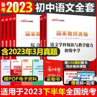初中语文教师资格证考试用书2020全套 中学语文教师资格证考试用书全套10本 2020初中语文教师资格证考试教材真题试