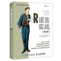 R语言实战(第2版) r语言编程入门教程书籍 数据分析统计 数据结构图形数据挖掘 大数据处理与分析技术 R 用户学习参