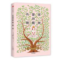外婆家的橄榄树 埃维塔格雷科 著 中信出版社