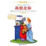 【二手旧书9成新】我想念你(中英双语)(全彩) (美)斯贝蔓,(美)帕金森 绘,黄雪妍