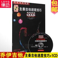 主奏吉他速度技巧 solo独奏教程书籍乔伊吉他教室摇滚主音电吉他教材电吉他谱
