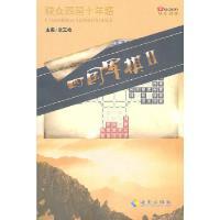 四���棋II ��三��主� 海南出版社