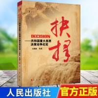 抉择――共和国重大思想决策论争纪实 王炳林 著 人民出版社