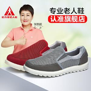足力健老年老人鞋女妈妈张凯丽健步懒人运动鞋软底网鞋2018新款秋