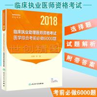2018临床执业助理医师资格考试医学综合考前必做6000题 国家医师资格考试用书 人民卫生出版社