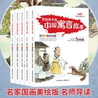 写给孩子的中国寓言故事5册启智篇 处世篇 明理篇治学篇修德篇彩图绘本故事大全儿童文学8-12岁儿童读物3-6年级小学生课外阅读书籍