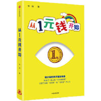 【正版全新直发】从1元钱开始 李锦 9787508681818 中信出版社