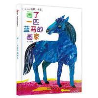 画了一匹蓝马的画家 精装硬壳绘本 信谊世界精选图画书 畅销书籍 绘本 适合6-12周岁儿童阅读 明天出版社 0-3-6