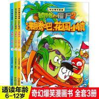 3册植物大战僵尸漫画书奇幻爆笑漫画书沸腾吧花园小镇开启幽默搞笑之旅提高阅读兴趣儿童3-6周岁绘故事书幼儿园礼物礼品