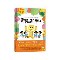 �劭薜�C器人《壁�焕锏拿半U》《一年�大��子二年�小��子》作者古田足日代表作松居直推�]3-6�q7-10�q幻想�和�文�W