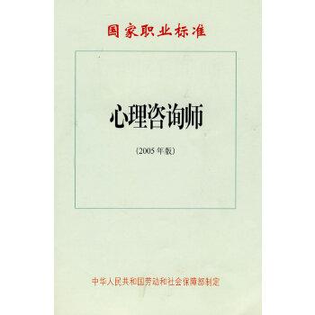 心理咨询师(2005年版)—国家职业标准
