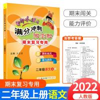 黄冈小状元满分冲刺微测验二年级上册语文部编人教版