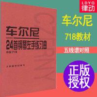 正版 车尔尼24首钢琴练习曲(固定五指练习)作品777 人民音乐出版社XML人音 钢琴教程 钢琴曲谱 人民音乐 图书