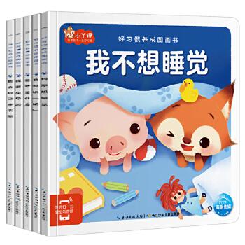 有声伴读 5册宝宝书籍儿童好习惯养成图画书 绘本 儿童3-6周岁故事书6-10岁幼儿园绘本 婴幼儿早教启蒙漫画书儿童图书少儿读物 为2-5岁儿童量身打造宝宝养成好习惯