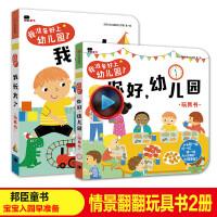 我准备好上幼儿园了2册 宝宝早教翻翻书 2-4岁入园早准备幼儿园生活情景认知玩具书多种工艺手脑并用益智纸板书绘本图画书