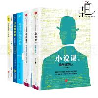 写小说的书6本 小说课1-2 许荣哲+小说的骨架+小说创作基本技巧+写小说如何打草稿+给青年小说家的信 故事提纲 作家