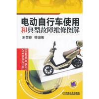 【正版直发】电动自行车使用和典型故障维修图解 刘英俊 9787111367918 机械工业出版社