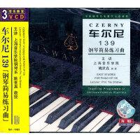车尼尔139钢琴简易练习曲/3VCD