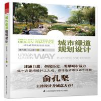 城市绿道规划设计(通往自然之道,让自然做功,这里没有雾霾。集生态景观设计之大成,品绿色城市规划之精髓。俞孔坚主持设计并