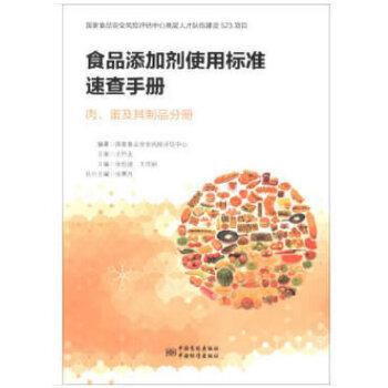 食品添加剂使用标准速查手册  肉、蛋及其制品分册