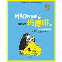 顶级大师绘本系列―法国女孩玛德琳(下)