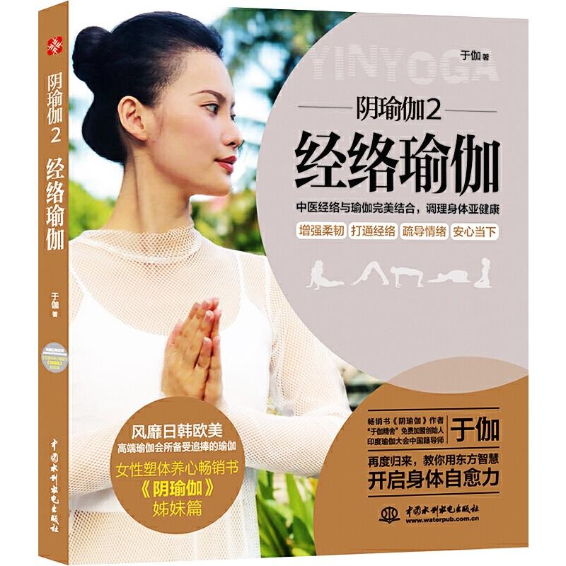 阴瑜伽2:经络瑜伽 畅销书《阴瑜伽》作者于伽老师厚积五年,再度归来,将中医经络与瑜伽完美结合,用东方智慧增强柔韧、打通经络、疏导情绪、安心当下,助你开启身体自愈力。