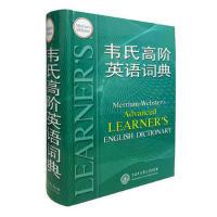 韦氏高阶英语词典 梅里亚姆-韦伯斯特公司 中国大百科全书出版社