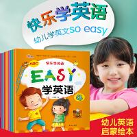 快乐学英语 幼儿园EASY宝宝学英语故事书全套8册 幼儿英语启蒙有声绘本 0-3岁少儿英语入门教材自学零基础 儿童书籍