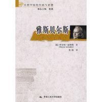 【新书店正版】雅斯贝尔斯(大哲学家的生活与思想)(德)维尔纳叔斯勒9787300094694中国人民大学出版社