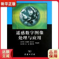 遥感数字图像处理与应用 冯学智 等 商务印书馆 9787100085540 新华正版 全国85%城市次日达