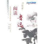 阅读鲁迅 田刚 南京大学出版社9787305084454【新华书店 正版全新书籍】